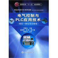 College Eleventh Five-Year Plan textbook: Electrical Control and PLC Applications(Chinese Edition):...
