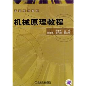 Learning from the textbook: mechanical theory tutorial(Chinese Edition): AN ZI JUN