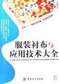 clothing lining and application technology Daquan(Chinese Edition): WANG SHU LIN