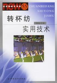 spinning practical technology(Chinese Edition): MA KE YONG