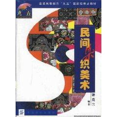 general higher education Ninth Five national key materials: Textile Folk Art(Chinese Edition): ...