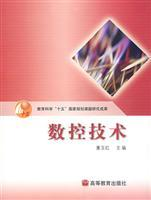 Education Science fifth national planning research results: CNC Technology(Chinese Edition): DONG ...