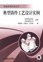 examples of typical casting process design(Chinese Edition): LI KUI SHENG