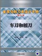 metal cutting tool design handbook: for turning: ZHAO HONG ZHOU