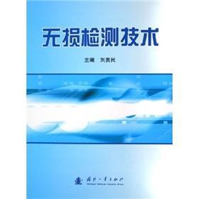 NDT(Chinese Edition): LIU GUI MIN