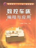 College XI Five-Year plan materials: CNC Lathe: GENG GUO QING