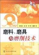 abrasive. abrasive and grinding technology(Chinese Edition): LI BO MIN LI QING