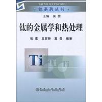 titanium metal science and heat treatment(Chinese Edition): ZHANG ZHU WANG