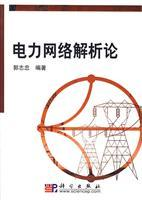 Graduate Electrical and Information Science Press Textbook Series: Analysis of electricity network(...