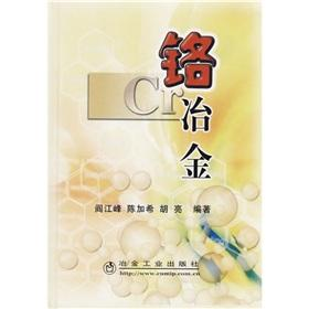 chrome metallurgy(Chinese Edition): YAN JIANG FENG DENG