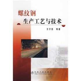 steel production processes and technology(Chinese Edition): WANG ZI LIANG DENG