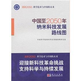 Nano Science and Technology of China 2050 Roadmap(Chinese Edition): ZHONG GUO KE XUE YUAN NA MI KE ...