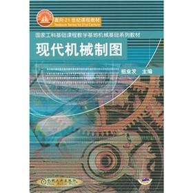 modern mechanical drawing(Chinese Edition): ZU YE FA