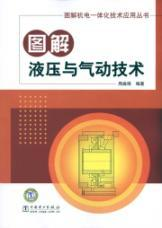 diagram of hydraulic and pneumatic technology(Chinese Edition): ZHOU QU ZHU