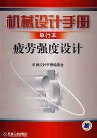 Mechanical Design Handbook: Fatigue Design booklet(Chinese Edition): JI XIE SHE