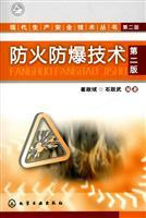 fire and explosion prevention technology (2)(Chinese Edition): CUI ZHENG BIN SHI YUE WU