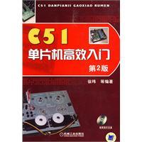 C51 SCM efficient entry (2nd edition) (with CD-ROM disc 1)(Chinese Edition): XU WEI DENG