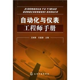 Handbook of Automation and Instrumentation Engineer(Chinese Edition): WANG SHU QING LE JIA QIAN
