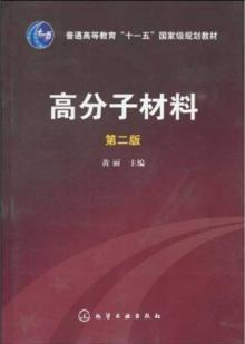 Polymeric Materials (2nd edition)(Chinese Edition): HUANG LI