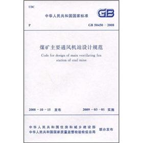 mine main ventilator plant design (GB50450-2008)(Chinese Edition): ZHONG GUO MEI