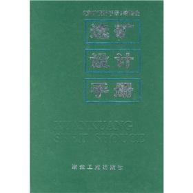 dressing Design Manual(Chinese Edition): XUAN KUANG SHE JI SHOU CE)WEI HUI
