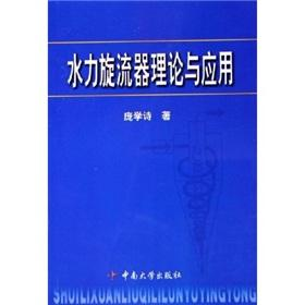 Hydrocyclone Theory and Applications(Chinese Edition): PANG XUE SHI