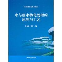Water and Wastewater Treatment Principles and physico-chemical: ZHANG XIAO JIAN