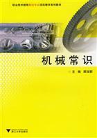 mechanical knowledge(Chinese Edition): GU SHU QUN