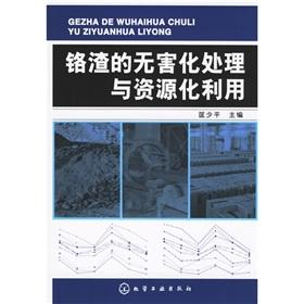 Chromium Residue Disposal and Utilization(Chinese Edition): BEN SHE.YI MING