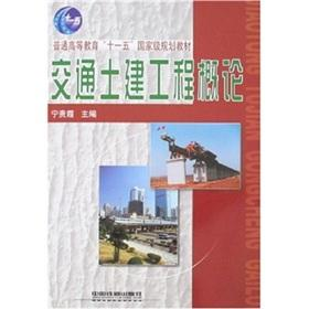 road engineering Introduction(Chinese Edition): NING GUI XIA