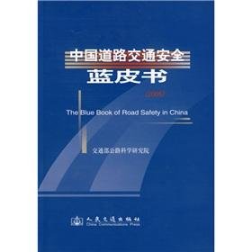 Blue Book of Road Traffic Safety (2008)(Chinese: JIAO TONG BU