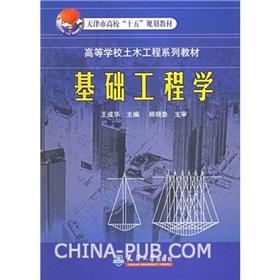 basic engineering(Chinese Edition): WANG CHENG HUA