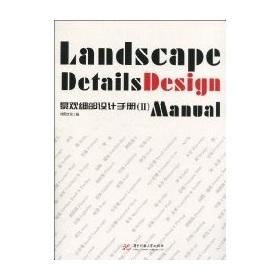 Landscape Detail Design Manual (2)(Chinese Edition): JIA TU WEN HUA