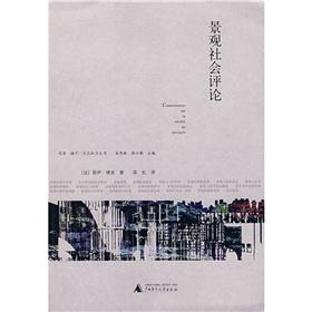 Landscape social commentary(Chinese Edition): FA)DE BO LIANG HONG YI