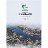 Shanghai World Expo Planning(Chinese Edition): SHANG HAI SHI BO HUI SHI WU XIE TIAO JU DENG