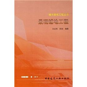 landscape floor engineering(Chinese Edition): SUN YI DONG CHEN GANG