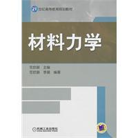21 century. higher education planning materials: mechanical(Chinese Edition): FAN QIN SHAN