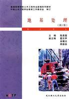 Ground Handling(Chinese Edition): CHEN CHANG FU