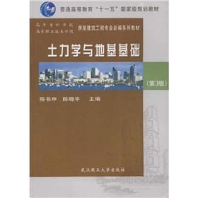 Soil Mechanics and Foundation (3rd Edition)(Chinese Edition): CHEN SHU SHEN