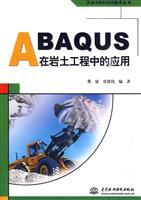 ABAQUS in geotechnical engineering(Chinese Edition): FEI KANG ZHANG