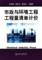 Municipal and Environmental Engineering & the Bill of Quantities(Chinese Edition): BEN SHE.YI ...