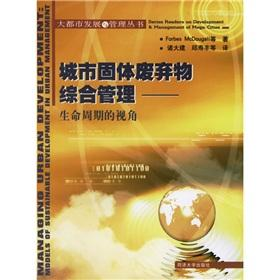 city Integrated Solid Waste Management: life cycle perspective(Chinese Edition): ForbesMcDougall ...