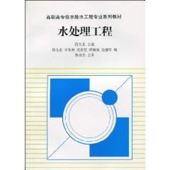 Vocational Water Wastewater Engineering Textbook Series: Water: ZHANG ZI JIE