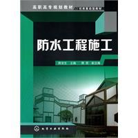 waterproof construction(Chinese Edition): CHEN AN SHENG