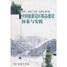 quality tourist attractions in China Exploration and Practice(Chinese Edition): TANG HONG GUANG SUN...