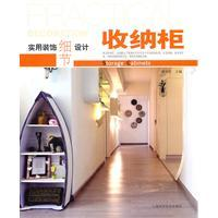 utility storage cabinets decorative details of the design(Chinese Edition): XU BIN BIN