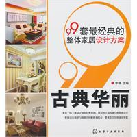 99 sets of the classic design of the overall home: Classical ornate(Chinese Edition): LI NA