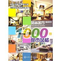1000 cases of living habits: Urban Style(Chinese Edition): FENG SHANG KE TING 1000 LI DU SHI FENG ...