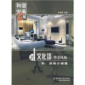 in perfect harmony at home: cultural wall gorgeous style (with decoration Tips)(Chinese Edition): ...