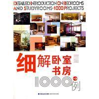 bedroom. study. 1000 cases of small solutions(Chinese Edition): XI JIE WO SHI SHU FANG 1000 LI)XIE ...